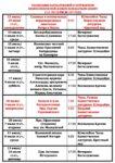 Расписание богослужений с 12 по 23 июля 2021 года