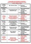 Расписание богослужений с 5 по 11 июля 2021 года